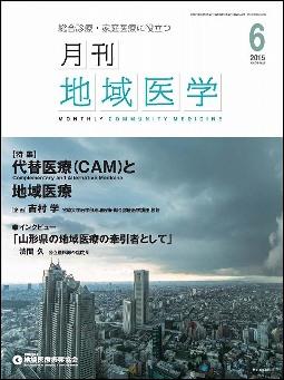 月刊地域医学